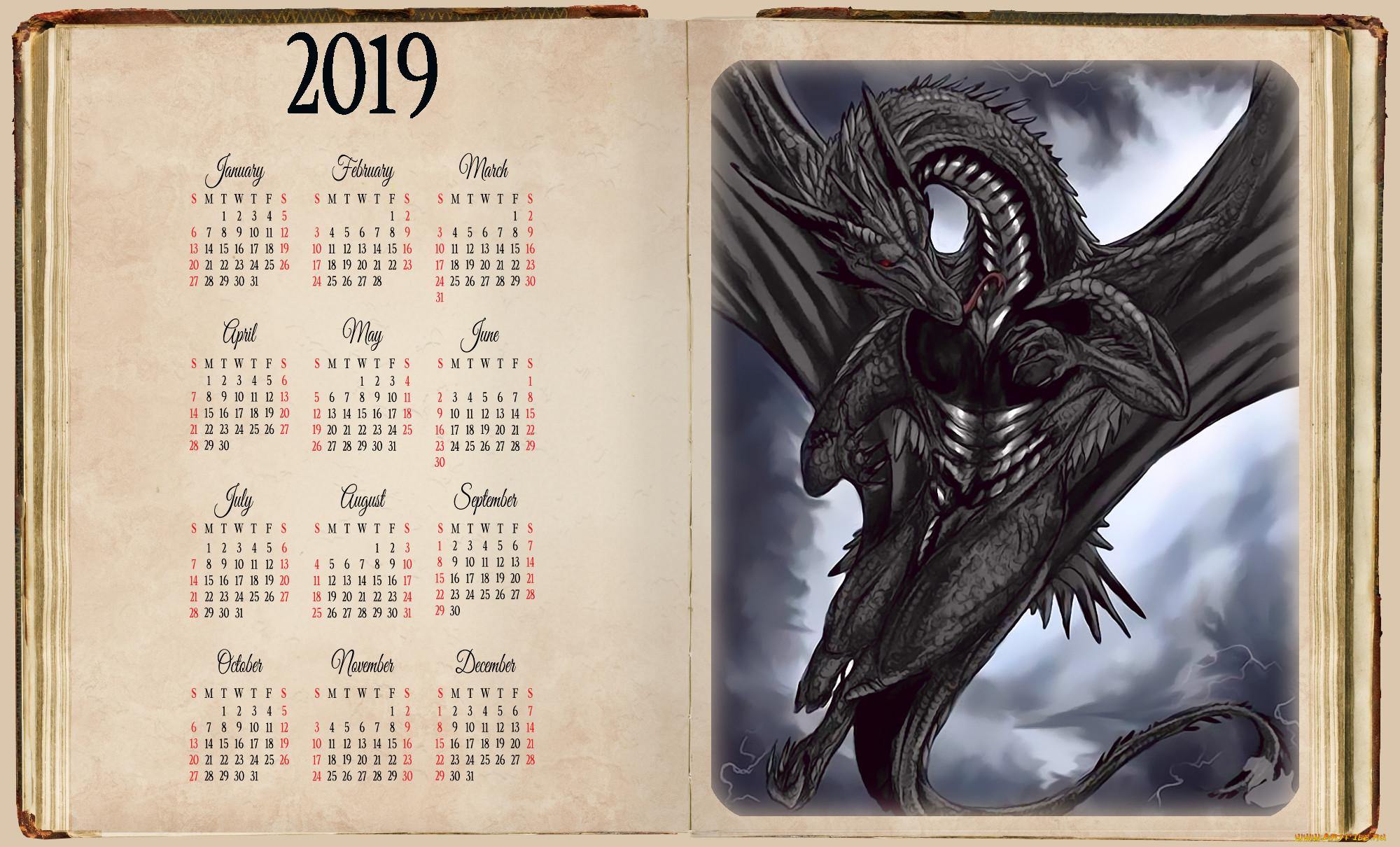 картинки для календаря дракон магазин пива сидра